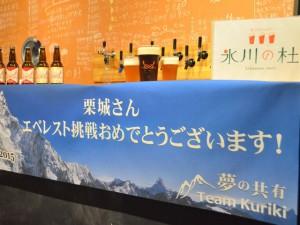 栗城史多さんのエベレスト登頂生中継 IN さいたま