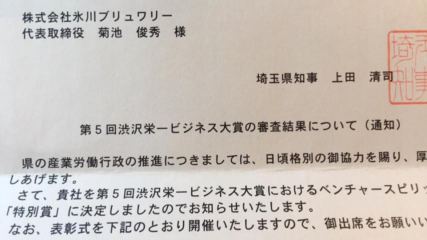 渋沢栄一ビジネス大賞ベンチャースピリット部門特別賞