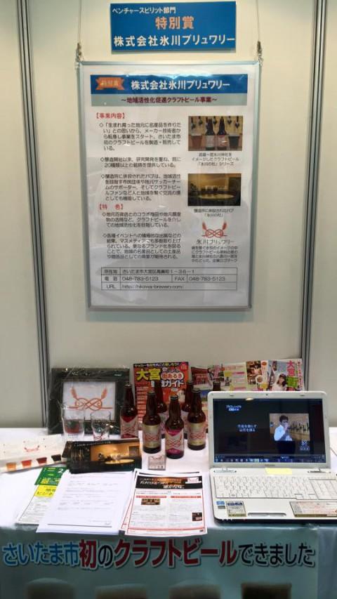 渋沢栄一ビジネス大賞 展示