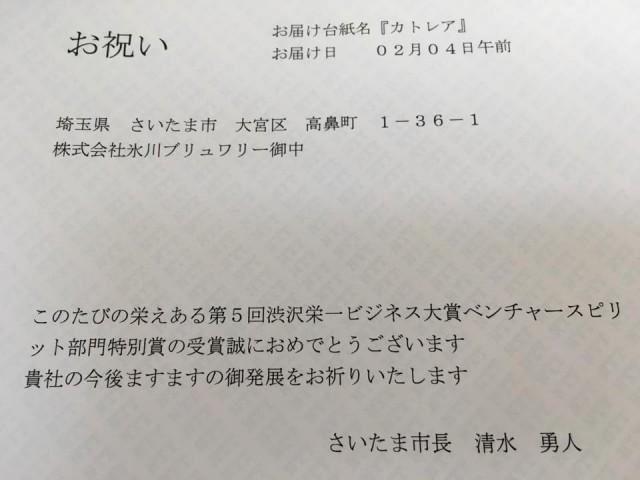 渋沢栄一ビジネス大賞ベンチャースピリット特別賞 さいたま市市長より祝電