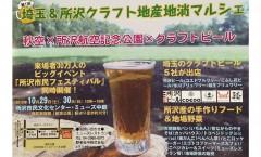 第1回 埼玉&所沢クラフト地産地消マルシェ 秋空×所沢航空記念公園×クラフトビール