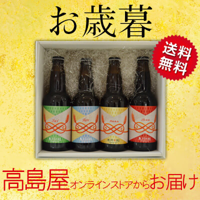 氷川ブリュワリー 【高島屋限定】クラフトビール「氷川の杜」シリーズ4本詰合せ