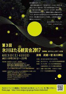 氷川ホタル鑑賞会2017