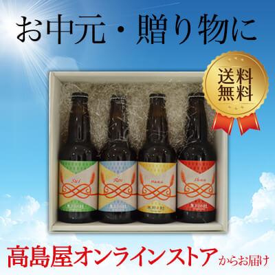 お中元・贈り物にクラフトビール氷川の杜シリーズを高島屋オンラインからお届けします