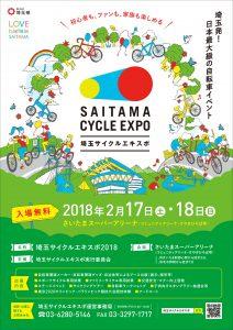 埼玉サイクルエキスポ2018