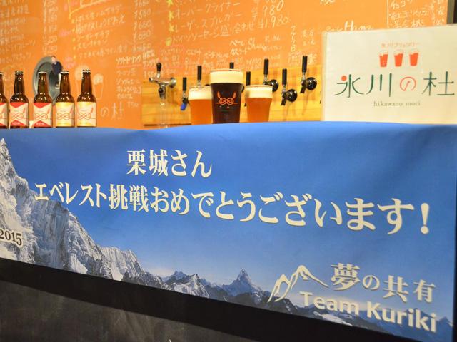 氷川の杜「栗城史多さんのエベレスト登頂生中継 in さいたま」応援