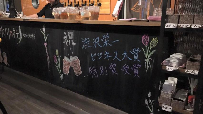渋沢栄一ビジネス大賞ベンチャースピリット特別賞 祝杯