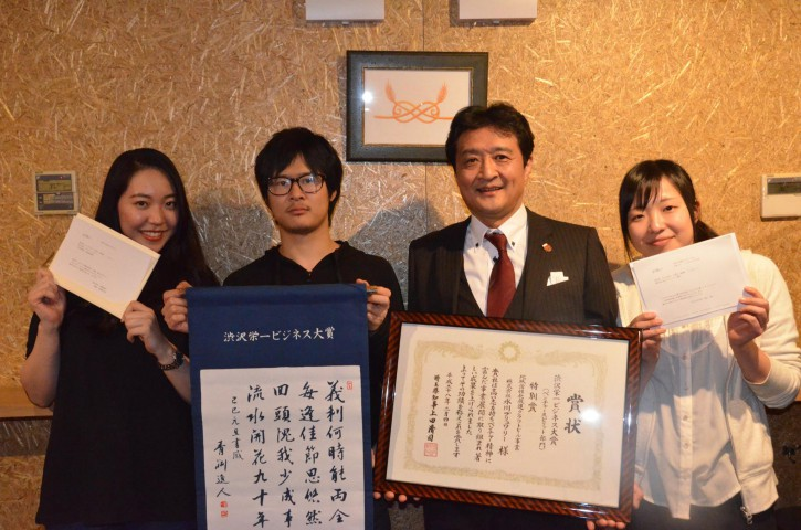 渋沢栄一ビジネス大賞ベンチャースピリット特別賞 表彰式