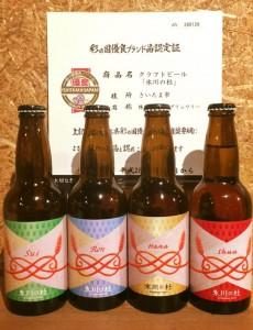 クラフトビール「氷川の杜」が『彩の国優良ブランド品」に認定