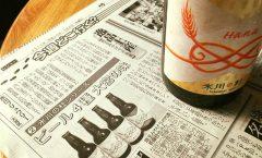 埼玉新聞の逸品土産 〜埼玉みやげラボ推薦〜のコーナーに掲載
