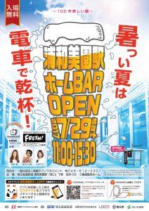 浦和美園駅ホームBAR